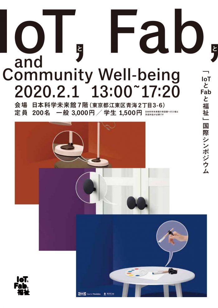 IoTとFabと福祉_国際シンポジウム20200201_flyer_page-0001
