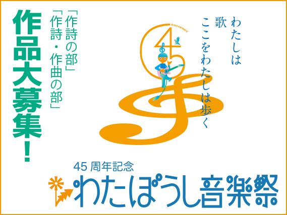 45-top-2020-01