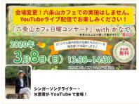 hioki-youtube