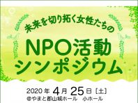 NPO-symp0425-top