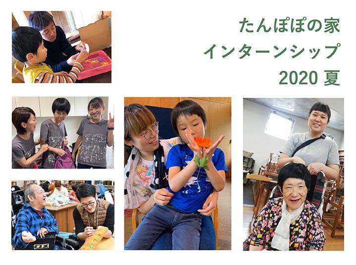 六校_2020夏学生インターン(チラシ)