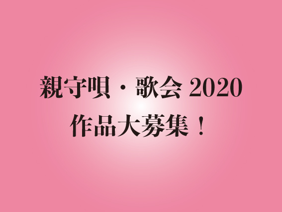 oyamori2020-01