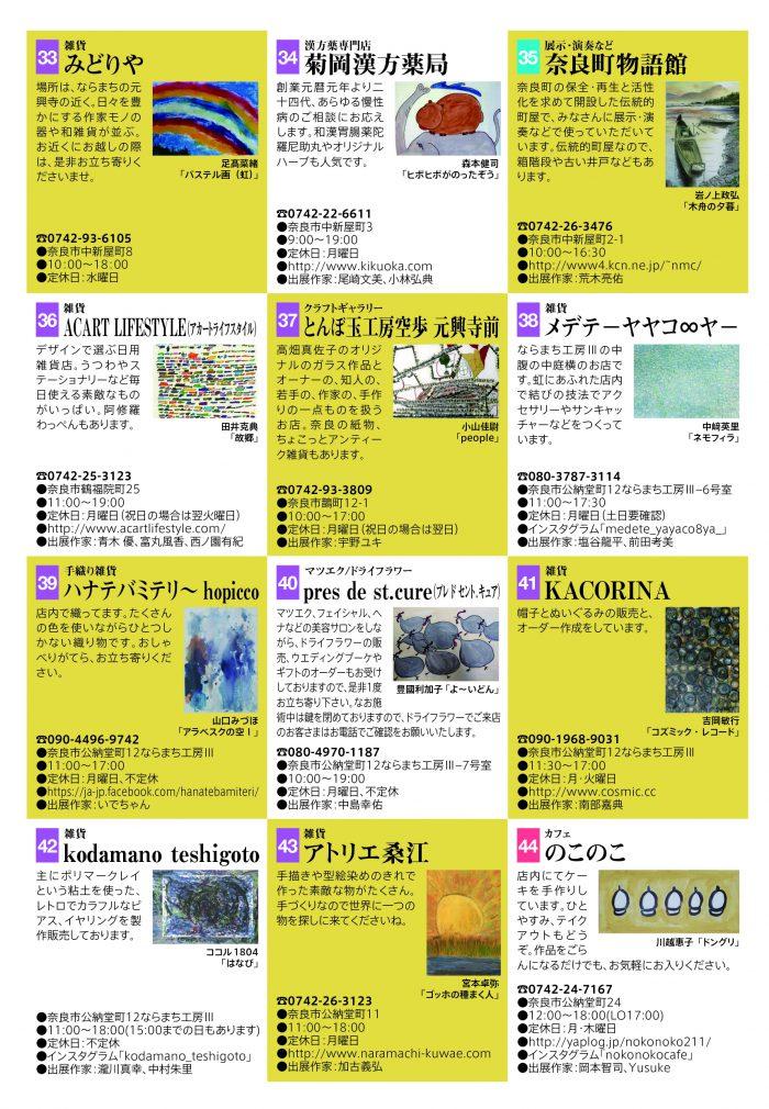 HSN2020PM_naka