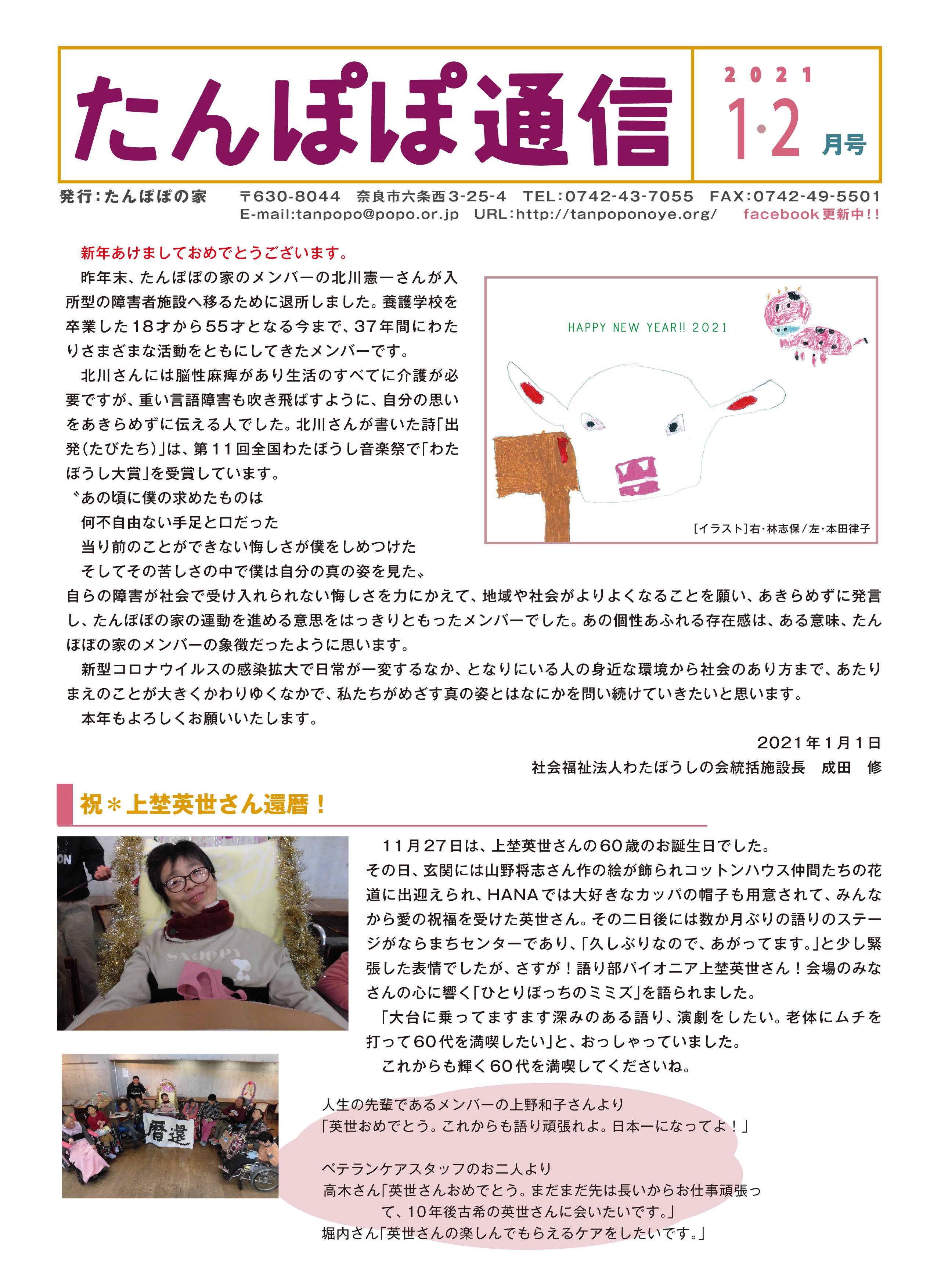 tan-tsu2019_1011_表1p6p