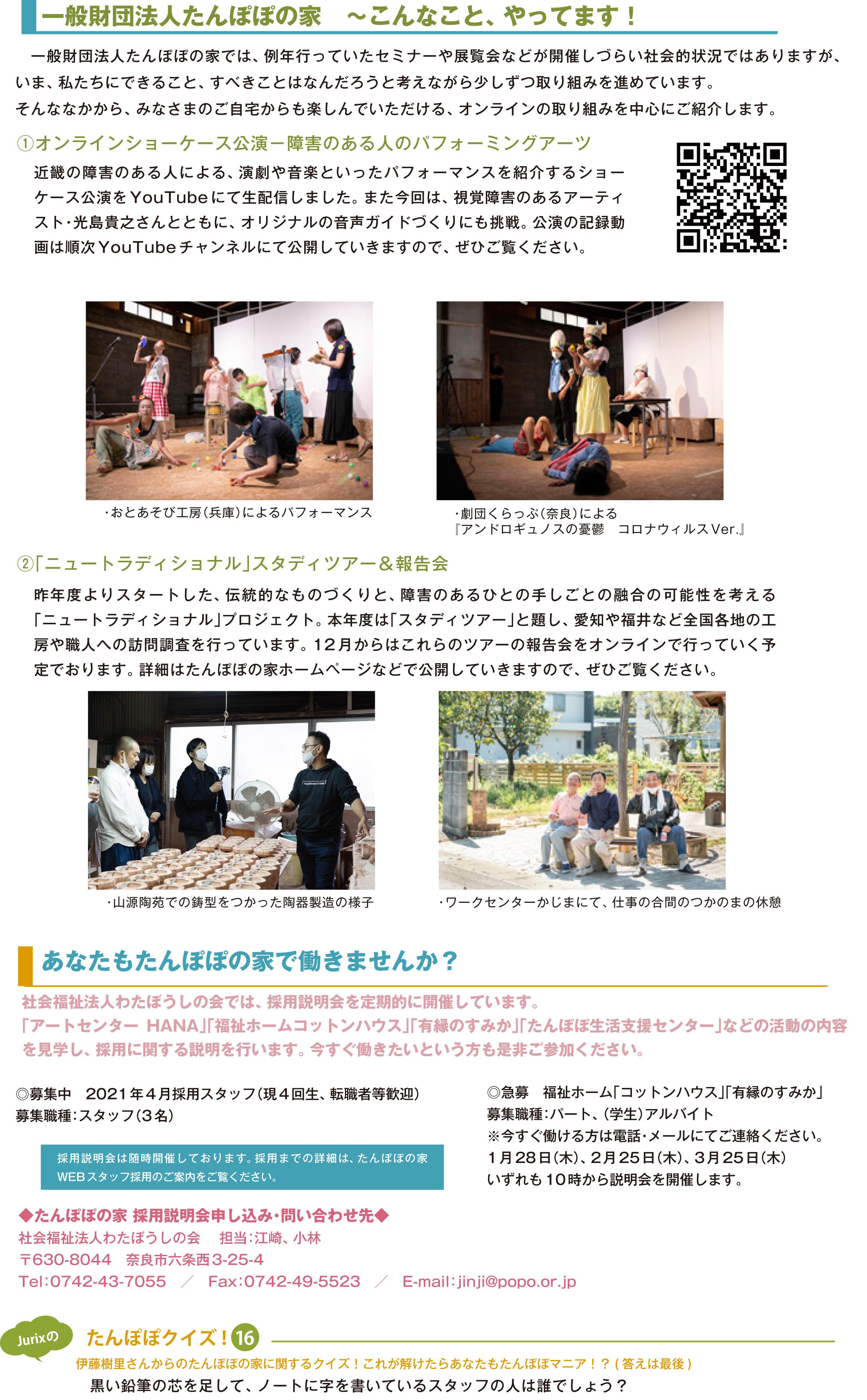 tantsu2021-0102-02