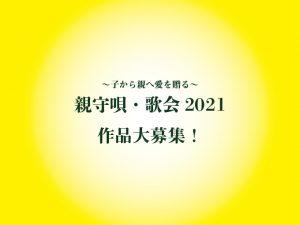 oyamori2021-top