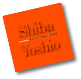 shiba-book