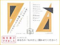 monosashi-0501