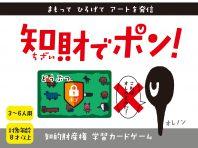 chizai-box_01