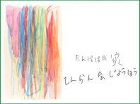 info-exhibition
