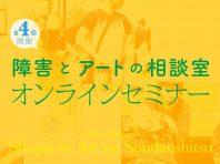 banner_as_seminar210318